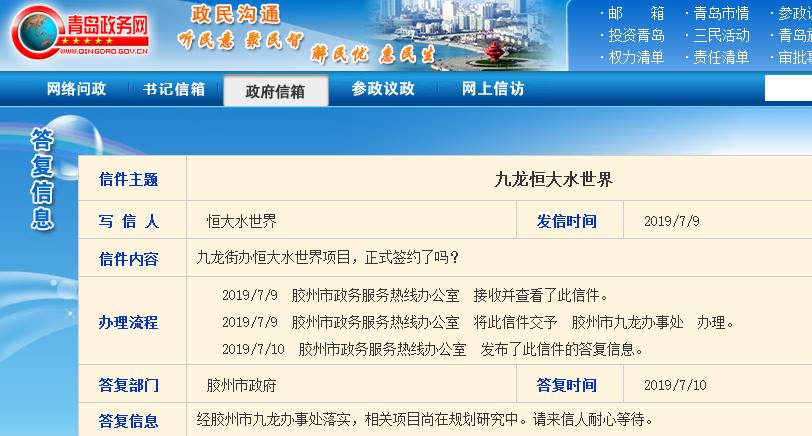 胶州九龙街办恒大水世界项目,正式签约了吗?